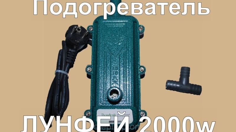 Подогрев мотора ЛУНФЕЙ и запуск в 35С
