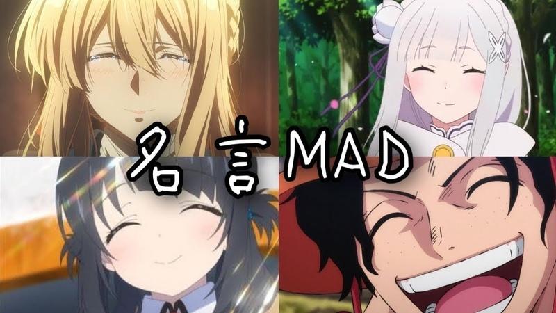 【MAD】複合アニメ名言MAD〜愛〜
