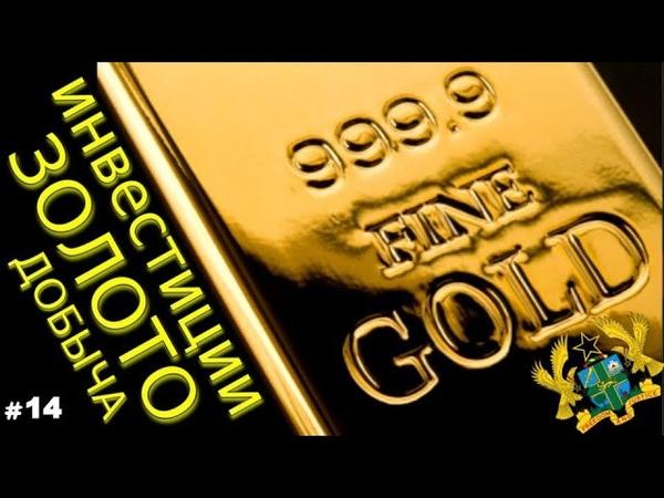 14 Процесс плавления добытого золота. Инвестиции в золотодобычу с Renaissance Crowdfunding