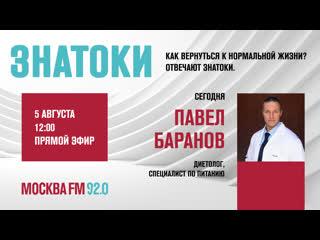 Как быть красивым и здоровым   Отвечает диетолог Павел Баранов   Москва FM