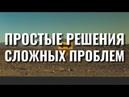 7 Вадим Зеланд - Простые решения сложных проблем.