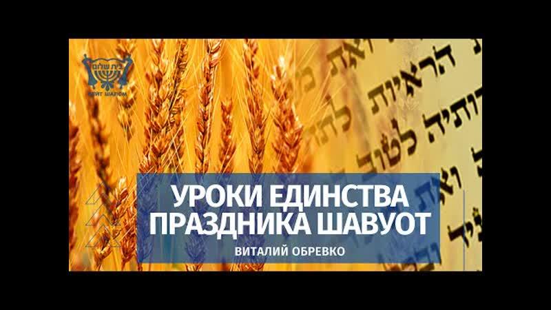 Праздник Шавуот - Пятидесятница - Праздник дарования Торы