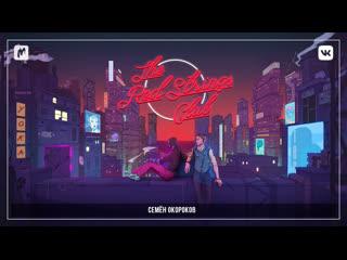 The Red Strings Club от Игромании Live, стрим второй.