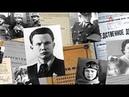 Тайная судьба сына Никиты Хрущёва
