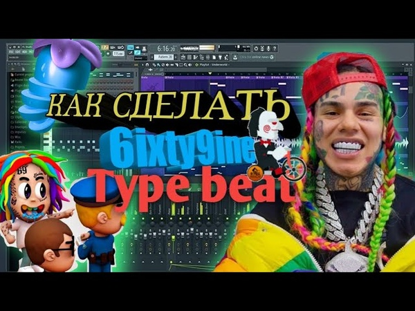 Как сделать TYPE BEAT Tekashi 69 в FL Studio этот бит на тебя настучит😆
