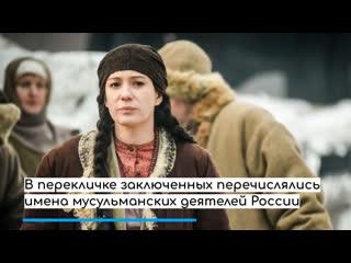 """Новые подробности сериала """"Зулейха открывает глаза"""""""
