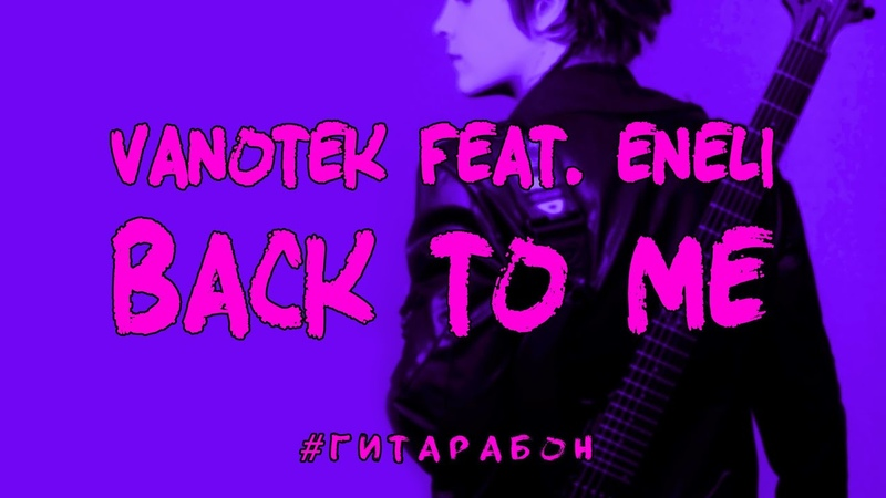 Vanotek feat Eneli Back to Me cover by SHPONKS