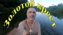 Подводный коп в поисках золотого креста батюшки