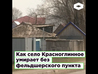 Как село Красноглинное умирает без фельдшерского пункта | ROMB