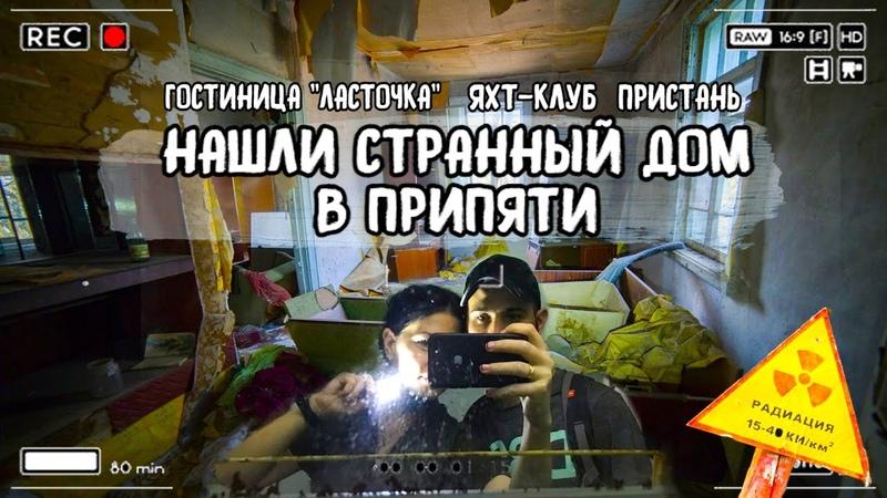 Большая прогулка по Припяти Яхт клуб пристань гостиница Ласточка дебаркадер квартиры