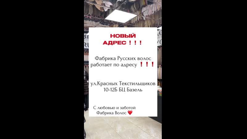 Новый адрес Фабрики Волос