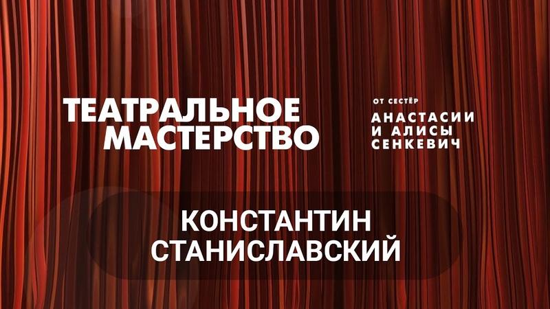 Константин Станиславский Театральное мастерство от сестёр Алисы и Анастасии Сенкевич