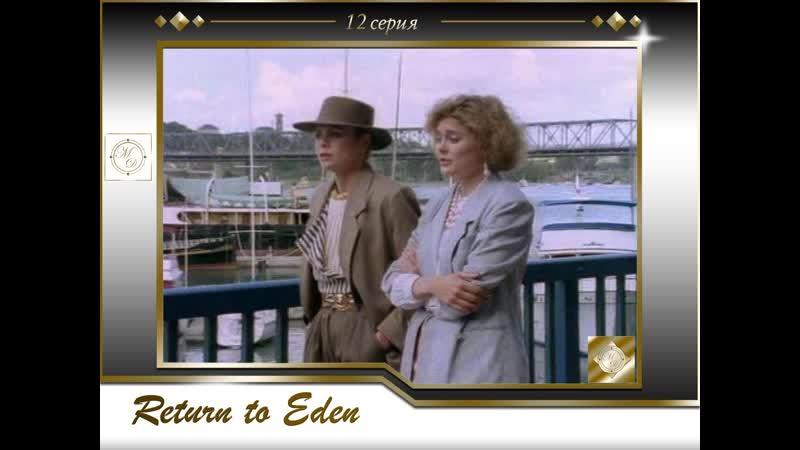 Return to Eden 2x09 Возвращение в Эдем 12 серия 1986