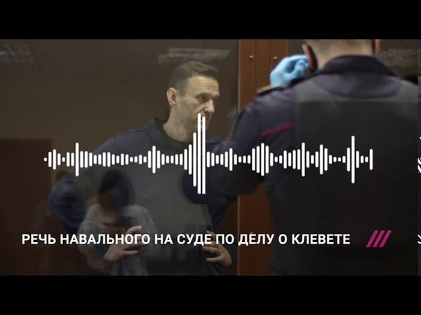5 февраля аудиозапись выступления Навального в Бабушкинском суде