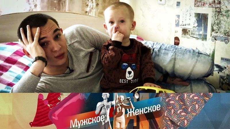 Мужское / Женское - Отцовский инстинкт. Выпуск от 29.11.2018