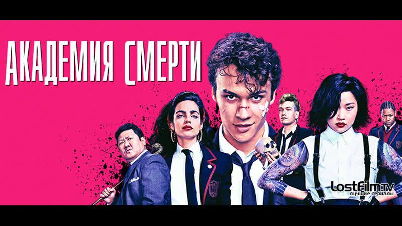 Академия смерти 1 сезон 1 10 серия