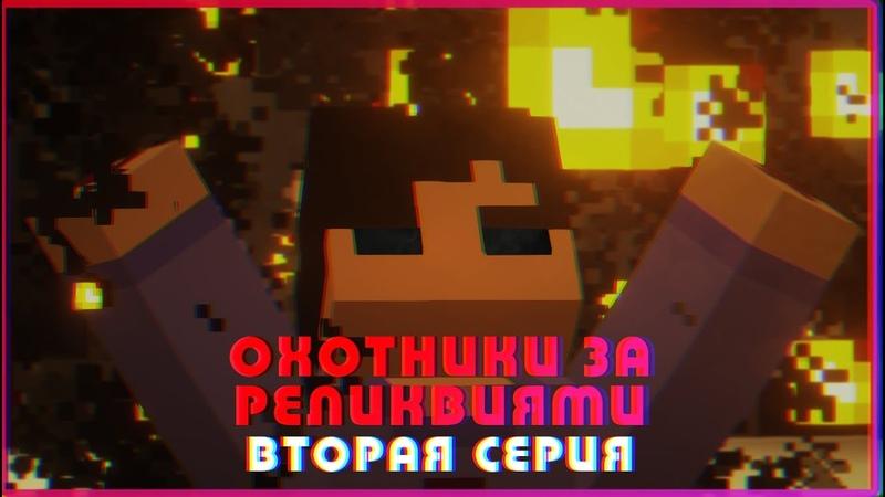 Minecraft сериал ОХОТНИКИ ЗА РЕЛИКВИЯМИ Серия 2