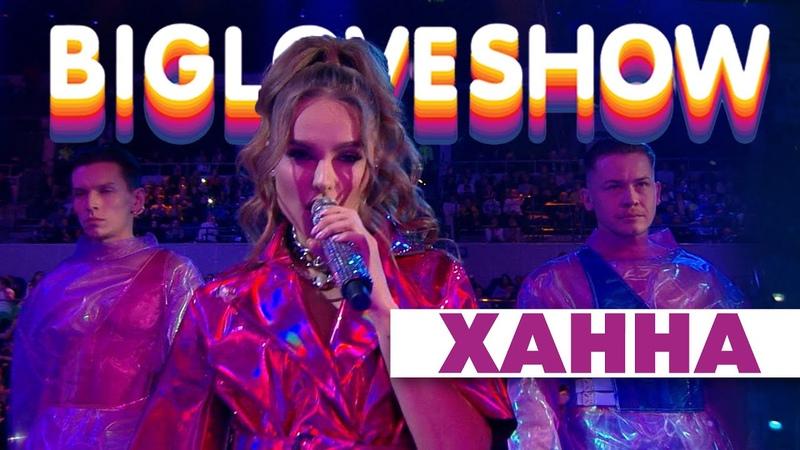 ХАННА ОМАР ХАЙЯМ Big Love Show 2020