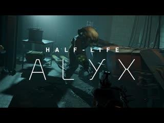 Half-Life: Alyx  Новый геймплей 3