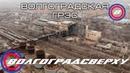Волгоградсверху - Волгоградская ГРЭС