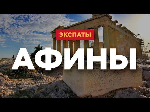 Жизнь наших в Греции Афины. Как наши переехали в Грецию | ЭКСПАТЫ