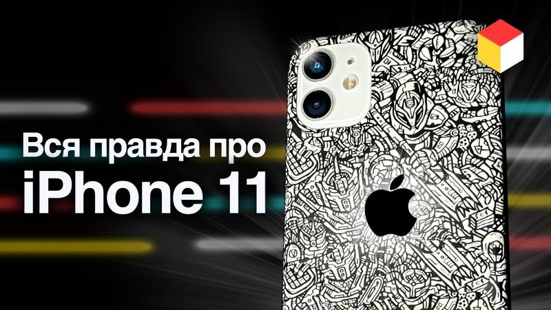 Обзор Айфон 11 после 4 месяца отзыв человека купившего первый Айфон в жизни