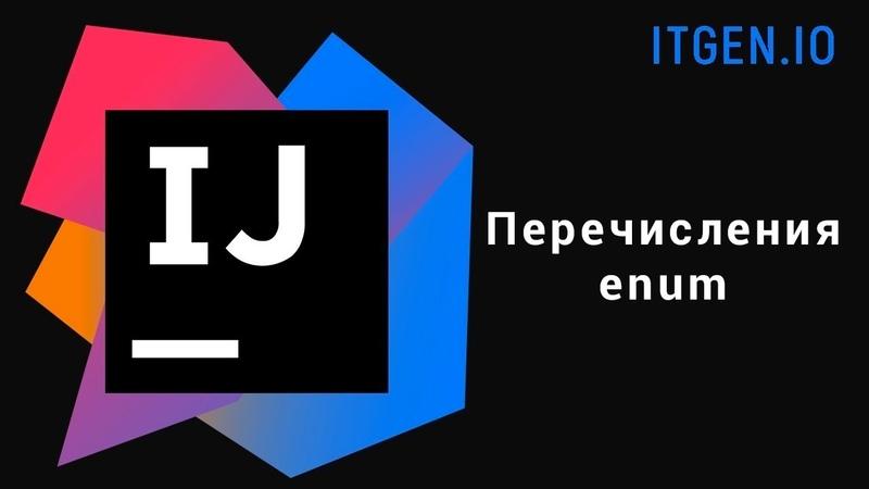 Уроки по Java Перечисления enum