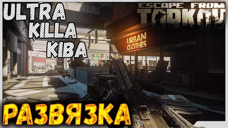Мед Склад Киба Килла 🔴 Главное на Развязке в Escape From Tarkov 12 6