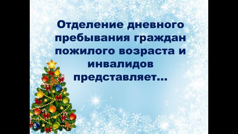 Новогодние поздравления от коллектива отделения днвеного пребявания граждан КЦСОН г.Полевского
