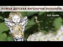 Серебряная ложечка Ангелочек с позолотой магазин Крестильное