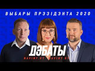 Дебаты 2020. Стратегии перемен в Беларуси: чей план победит