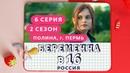 БЕРЕМЕННА В 16. РОССИЯ 2 СЕЗОН, 6 ВЫПУСК ПОЛИНА, ПЕРМЬ