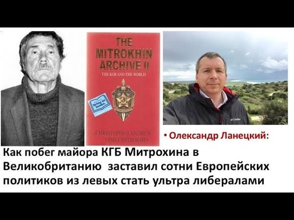 Как британская разведка MI 6 за 100 тыс фунтов купила всю агентуру КГБ купив московский архив КГБ