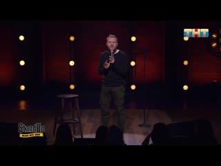 Stand Up: Евгений Чебатков - О понимании