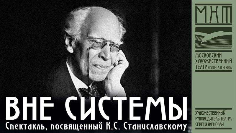 Вне системы К 150 летию К С Станиславского
