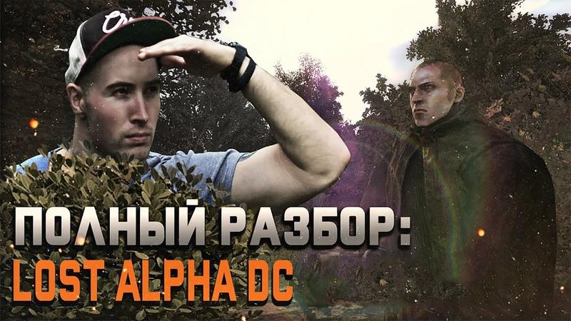 Всё что ты должен знать о Lost Alpha DC 1 4007 Final