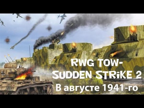 мод RWG ToW для стратегии Sudden Strike 2 про Вторую Мировую | Миссия В августе 1941