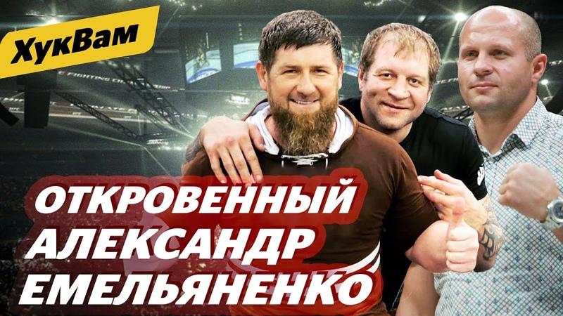 ТОЛЬКО Я знаю Федора Емельяненко про Кадырова брата Магу и Харитонова ХукВам