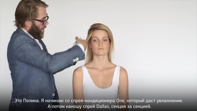 DALLAS Thickening Spray, featuring Polina