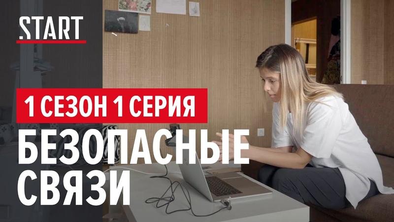 Безопасные связи    1 сезон 1 серия. Screenlife-сериал Константина Богомолова