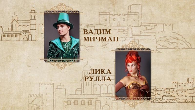 Вадим Мичман и Лика Рулла рассказывают о Наполеоне и его чувствах к Жозефине
