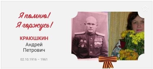 Краюшкин Андрей Петрович
