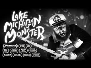 Чудище озера Мичиган (2018) Lake Michigan Monster