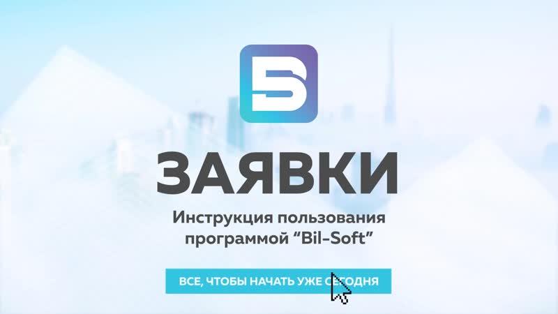 Как работать в программе Bil Soft Модуль Заявки