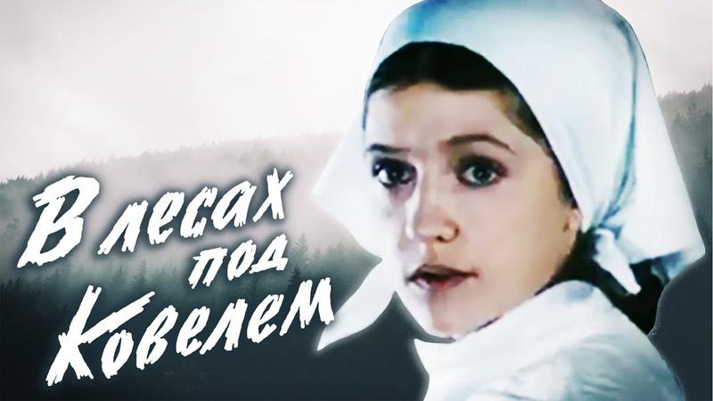 В лесах под Ковелем 2 серия 1984 Военный Фильмы Золотая коллекция