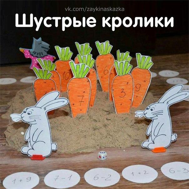 ИГРА «ШУСТРЫЕ КРОЛИКИ» Охотники за морковкой. Ходим вокруг поля и решаем примеры. Выкапываем морковку.Если попадаете на пример со сложением, берёте ту морковку, цифра которой соответствует
