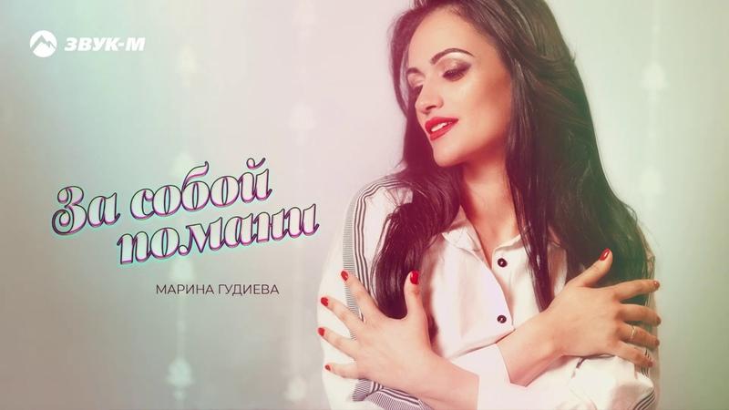 Марина Гудиева За собой помани Премьера трека 2019