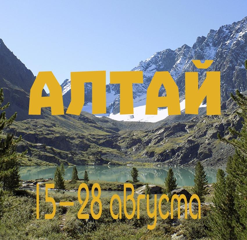 Афиша Тюмень Алтай. Мультинские озера. 15-28 августа