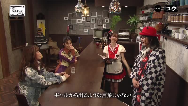 Rika Mayama Shiritsu Ebisu Chuugaku Kannai Devil 17 04 2020
