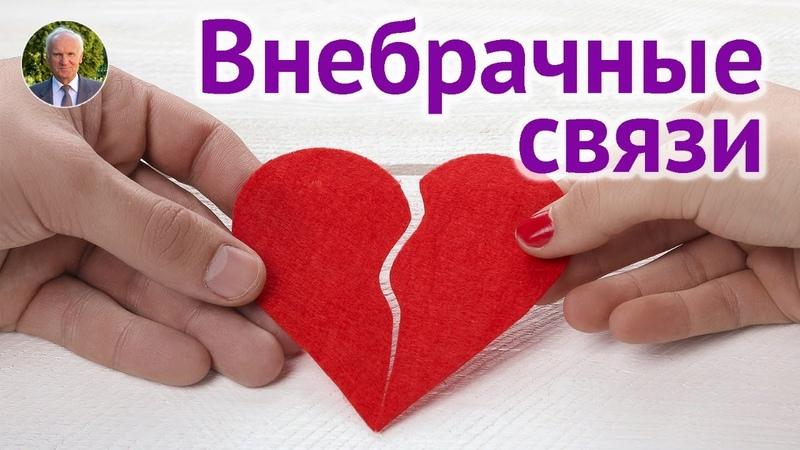 Блуд и прелюбодеяние Отношения между мужчиной и женщиной Целомудрие и гражданский брак